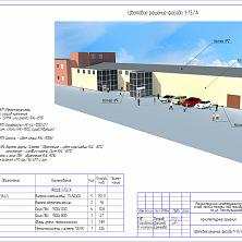 Проект реконструкции склада - цветовое решение фасада здания