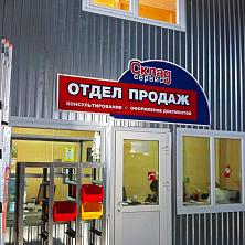 Склад имеет встроенные административно-бытовые помещения