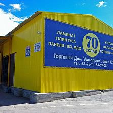 Склад №70. Построено Строительной компанией ТАВ. www.sktav.ru