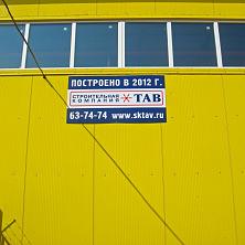 Построено в 2012 г. Строительная компания ТАВ. 63-74-74. www.sktav.ru