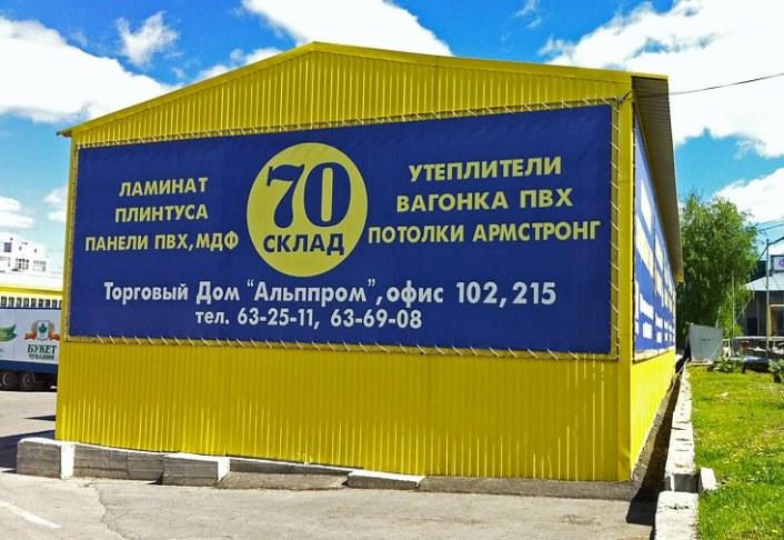 Холодный склад площадью 550 кв. м на территории торгово-складского комплекса Чувашгосснаб, Чебоксары. Построен Строительной компанией ТАВ