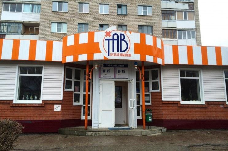 Магазин сантехники приступил к работе после реконструкции