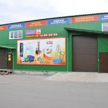 Торгово-складской комплекс «Чувашгосснаб»: Склад 400 кв.м.