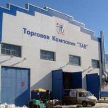 Торгово-распределительный комплекс, «Торговая компания ТАВ»